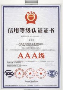 信用等级认证